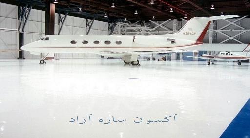کفپوش آشیانه هواپیما
